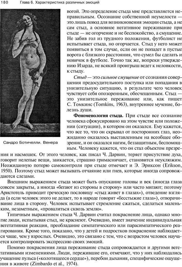 PDF. Эмоции и чувства. Ильин Е. П. Страница 179. Читать онлайн