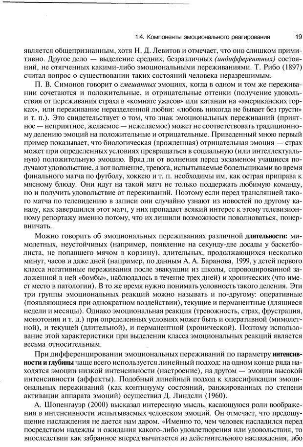 PDF. Эмоции и чувства. Ильин Е. П. Страница 18. Читать онлайн