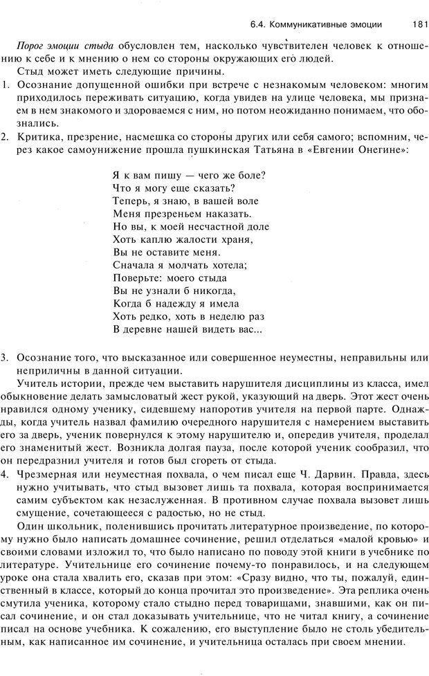 PDF. Эмоции и чувства. Ильин Е. П. Страница 180. Читать онлайн