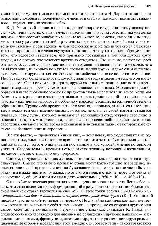 PDF. Эмоции и чувства. Ильин Е. П. Страница 182. Читать онлайн