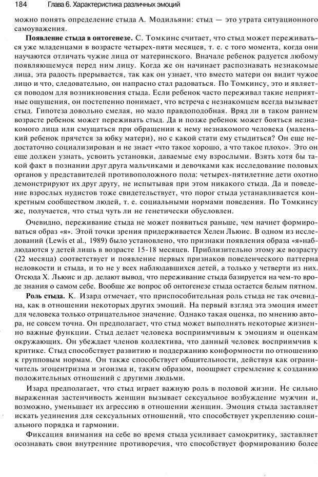 PDF. Эмоции и чувства. Ильин Е. П. Страница 183. Читать онлайн