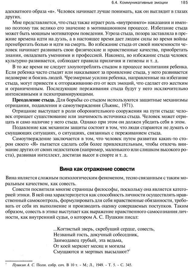 PDF. Эмоции и чувства. Ильин Е. П. Страница 184. Читать онлайн