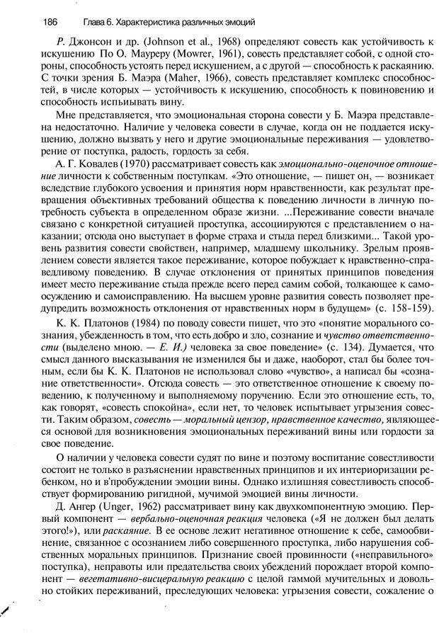 PDF. Эмоции и чувства. Ильин Е. П. Страница 185. Читать онлайн