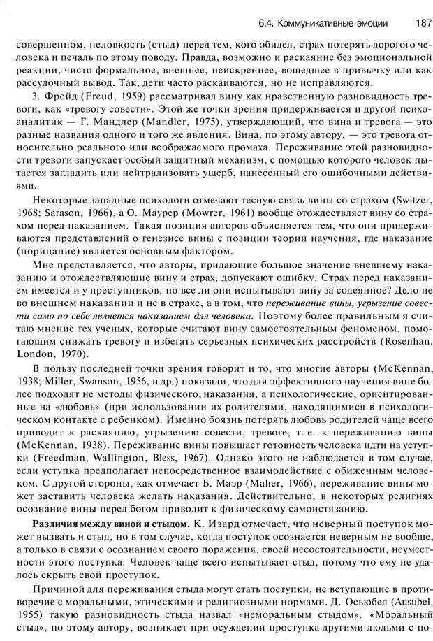 PDF. Эмоции и чувства. Ильин Е. П. Страница 186. Читать онлайн