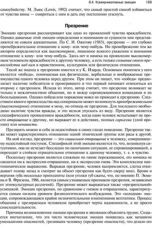 PDF. Эмоции и чувства. Ильин Е. П. Страница 188. Читать онлайн