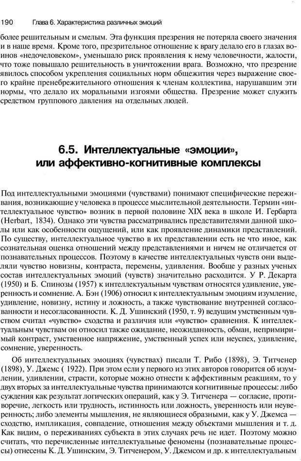 PDF. Эмоции и чувства. Ильин Е. П. Страница 189. Читать онлайн