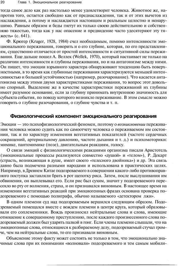 PDF. Эмоции и чувства. Ильин Е. П. Страница 19. Читать онлайн
