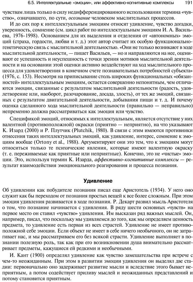 PDF. Эмоции и чувства. Ильин Е. П. Страница 190. Читать онлайн