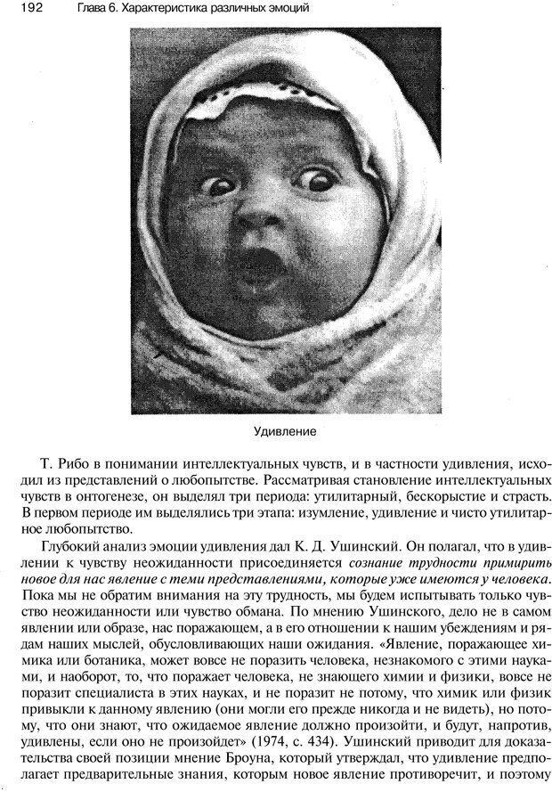 PDF. Эмоции и чувства. Ильин Е. П. Страница 191. Читать онлайн