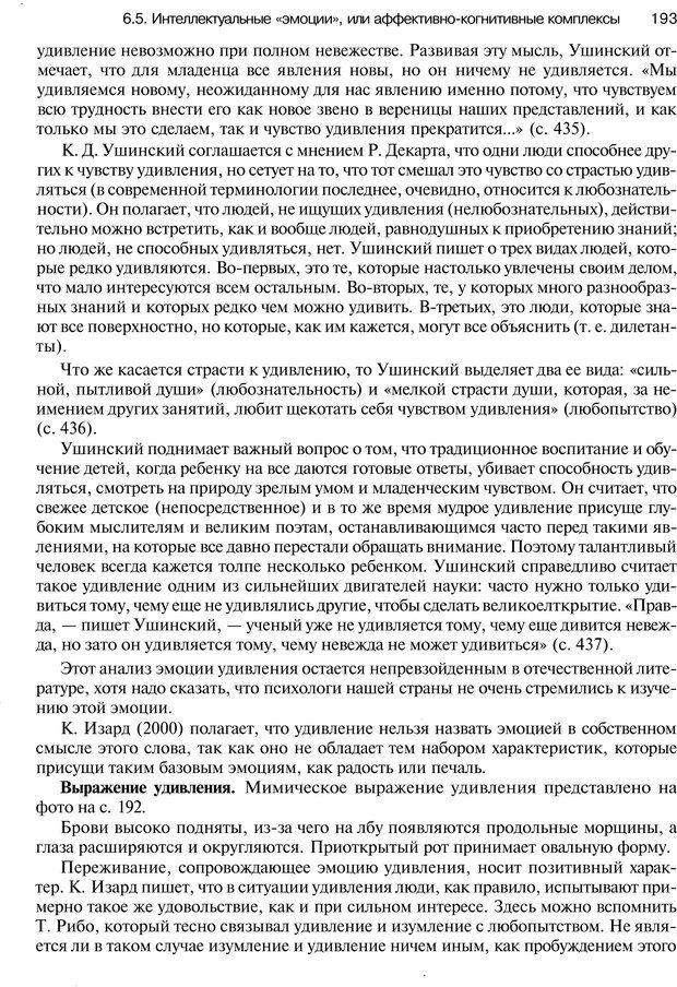 PDF. Эмоции и чувства. Ильин Е. П. Страница 192. Читать онлайн