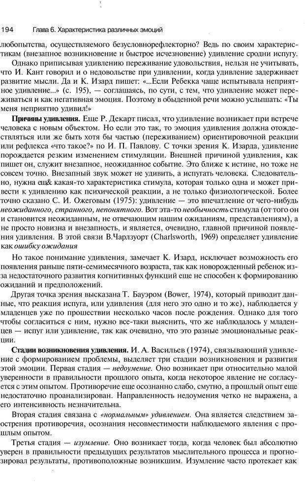 PDF. Эмоции и чувства. Ильин Е. П. Страница 193. Читать онлайн