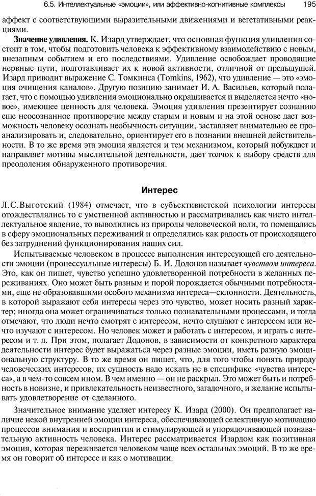 PDF. Эмоции и чувства. Ильин Е. П. Страница 194. Читать онлайн