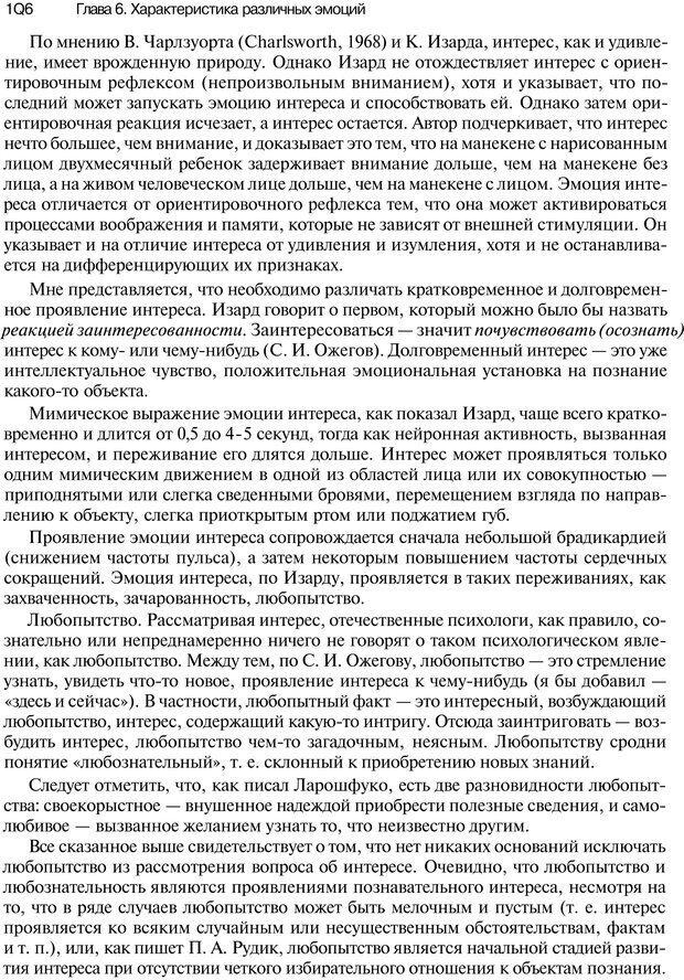 PDF. Эмоции и чувства. Ильин Е. П. Страница 195. Читать онлайн