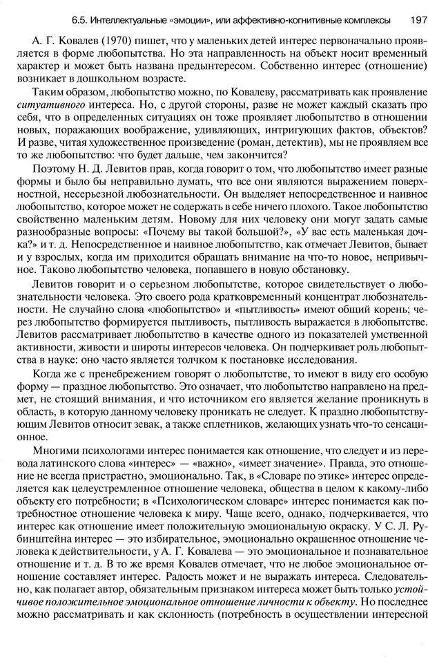PDF. Эмоции и чувства. Ильин Е. П. Страница 196. Читать онлайн