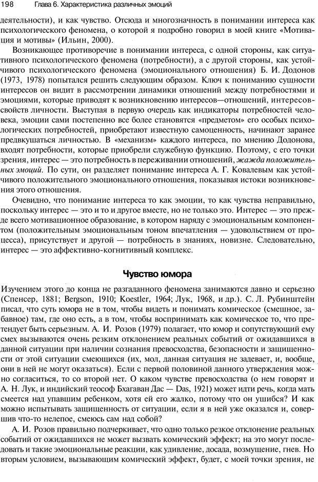 PDF. Эмоции и чувства. Ильин Е. П. Страница 197. Читать онлайн