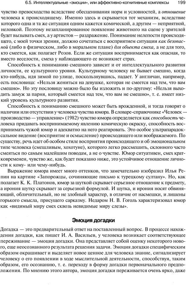 PDF. Эмоции и чувства. Ильин Е. П. Страница 198. Читать онлайн