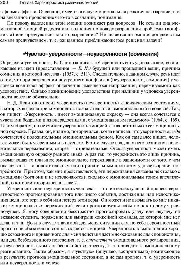PDF. Эмоции и чувства. Ильин Е. П. Страница 199. Читать онлайн