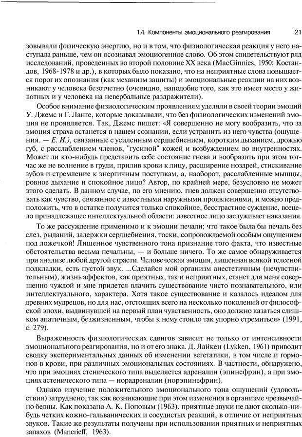 PDF. Эмоции и чувства. Ильин Е. П. Страница 20. Читать онлайн
