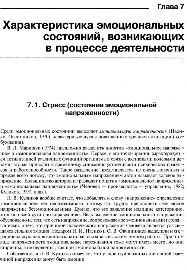 PDF. Эмоции и чувства. Ильин Е. П. Страница 201. Читать онлайн