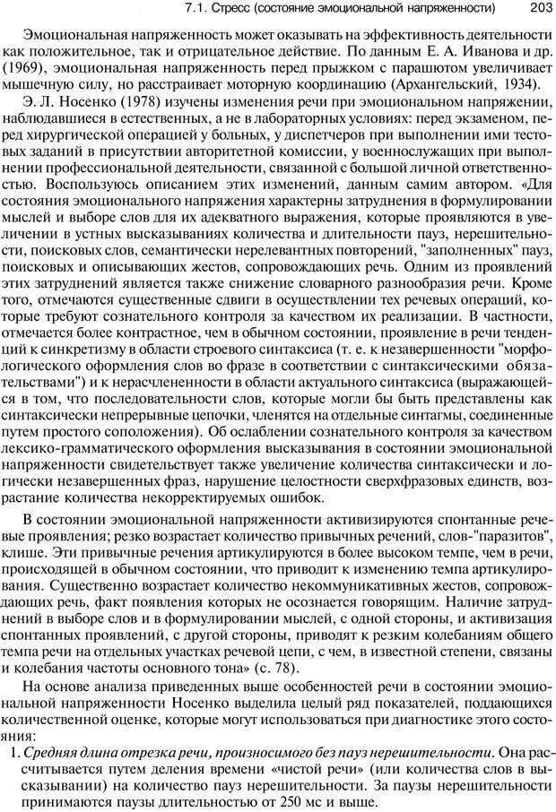 PDF. Эмоции и чувства. Ильин Е. П. Страница 202. Читать онлайн