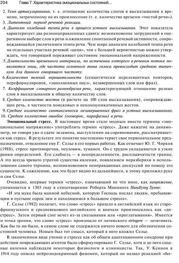 PDF. Эмоции и чувства. Ильин Е. П. Страница 203. Читать онлайн