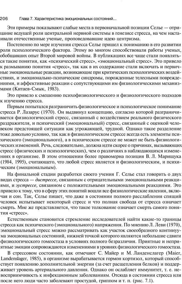 PDF. Эмоции и чувства. Ильин Е. П. Страница 205. Читать онлайн