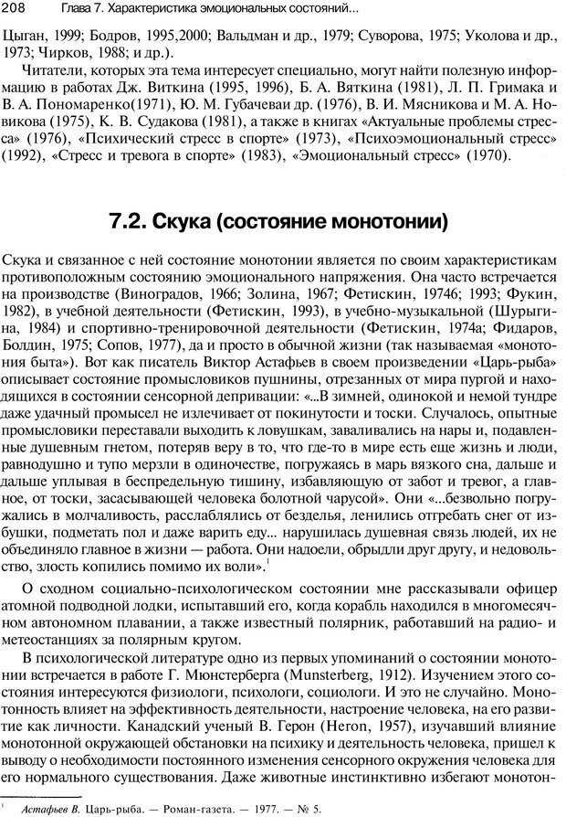 PDF. Эмоции и чувства. Ильин Е. П. Страница 207. Читать онлайн