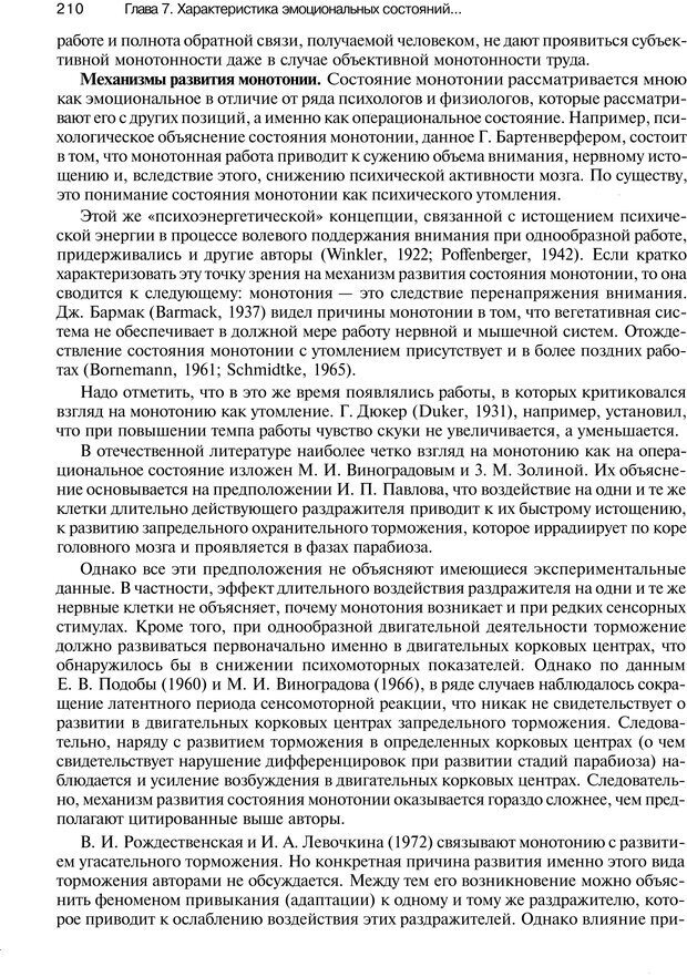 PDF. Эмоции и чувства. Ильин Е. П. Страница 209. Читать онлайн