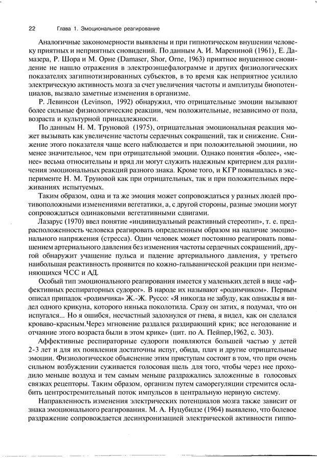 PDF. Эмоции и чувства. Ильин Е. П. Страница 21. Читать онлайн