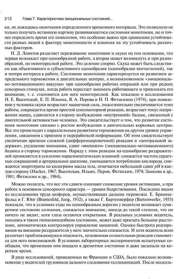 PDF. Эмоции и чувства. Ильин Е. П. Страница 211. Читать онлайн