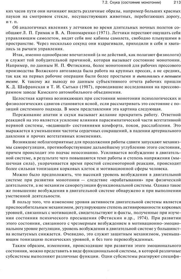 PDF. Эмоции и чувства. Ильин Е. П. Страница 212. Читать онлайн