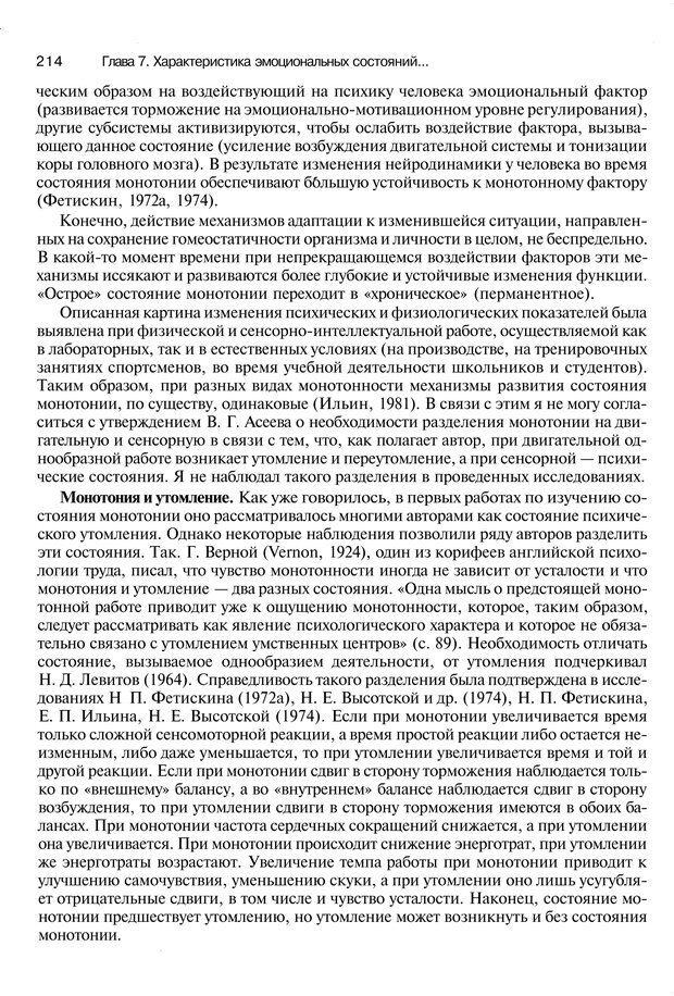 PDF. Эмоции и чувства. Ильин Е. П. Страница 213. Читать онлайн