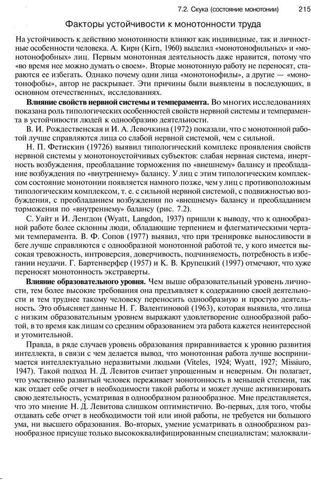PDF. Эмоции и чувства. Ильин Е. П. Страница 214. Читать онлайн