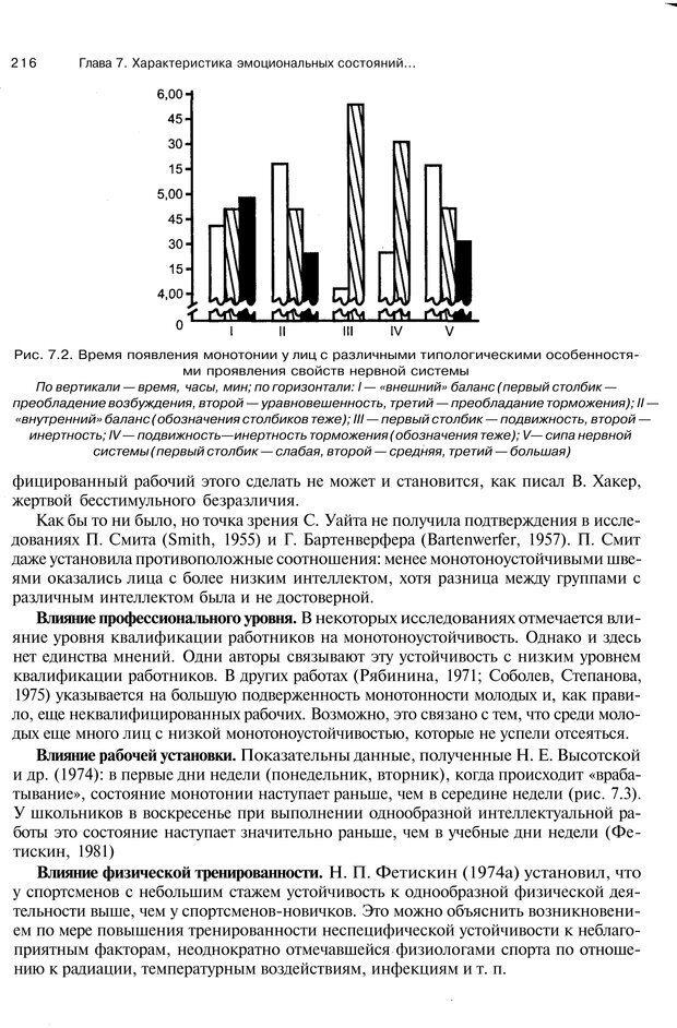 PDF. Эмоции и чувства. Ильин Е. П. Страница 215. Читать онлайн