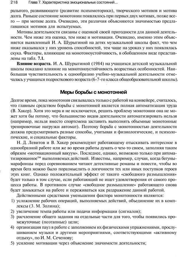 PDF. Эмоции и чувства. Ильин Е. П. Страница 217. Читать онлайн