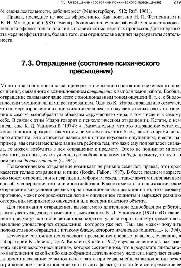 PDF. Эмоции и чувства. Ильин Е. П. Страница 218. Читать онлайн