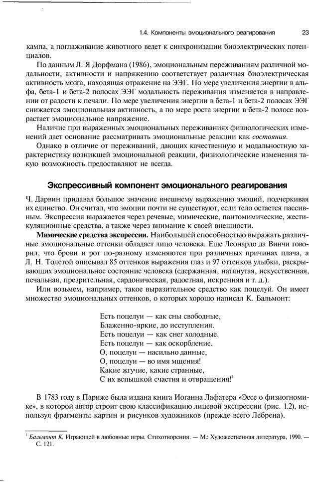 PDF. Эмоции и чувства. Ильин Е. П. Страница 22. Читать онлайн