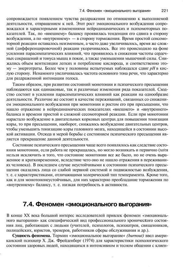 PDF. Эмоции и чувства. Ильин Е. П. Страница 220. Читать онлайн