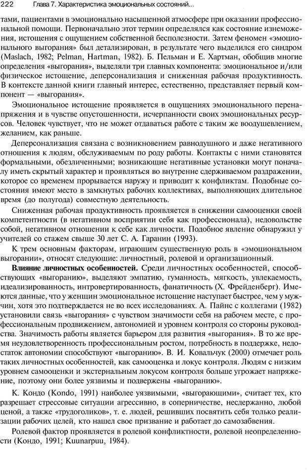 PDF. Эмоции и чувства. Ильин Е. П. Страница 221. Читать онлайн