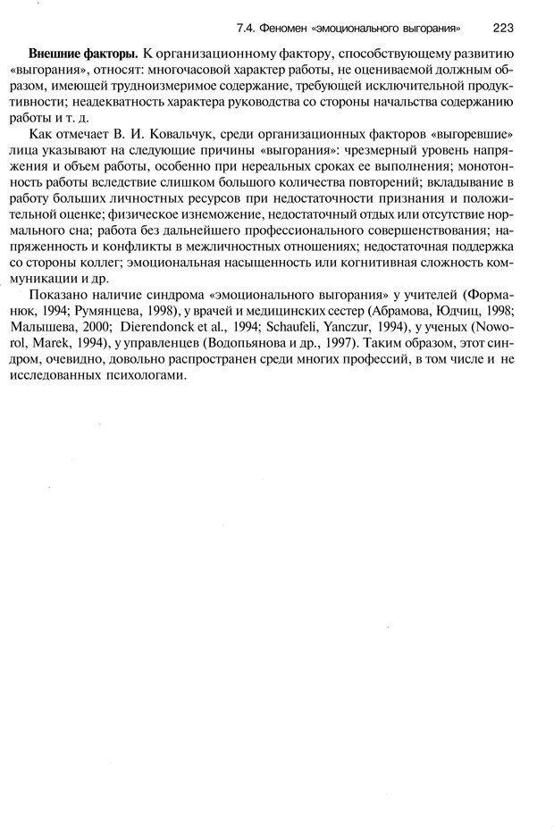 PDF. Эмоции и чувства. Ильин Е. П. Страница 222. Читать онлайн