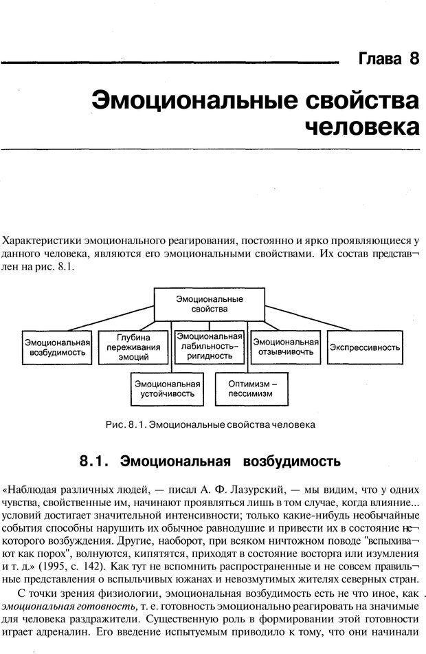 PDF. Эмоции и чувства. Ильин Е. П. Страница 223. Читать онлайн