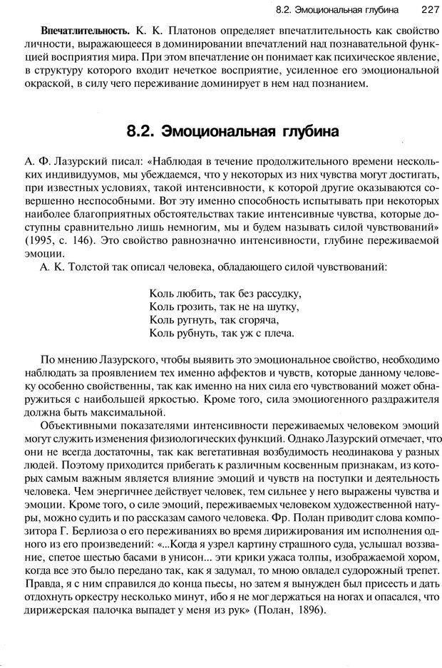 PDF. Эмоции и чувства. Ильин Е. П. Страница 226. Читать онлайн
