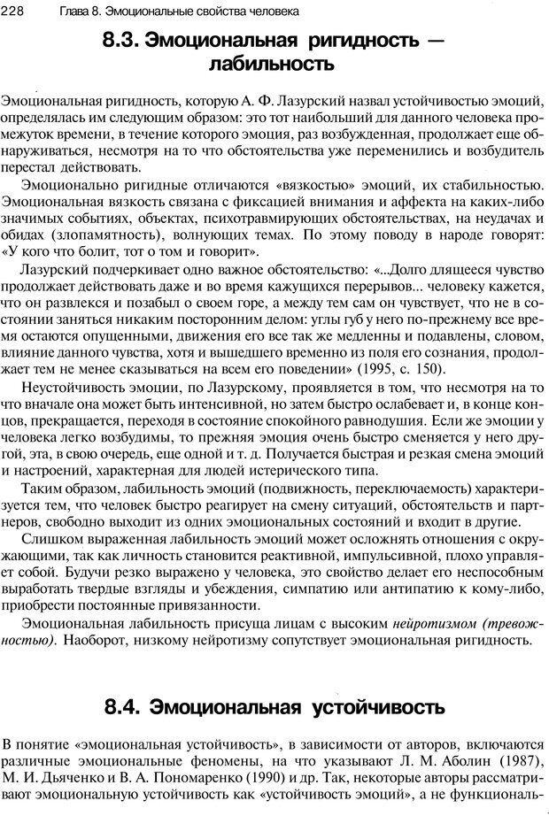 PDF. Эмоции и чувства. Ильин Е. П. Страница 227. Читать онлайн