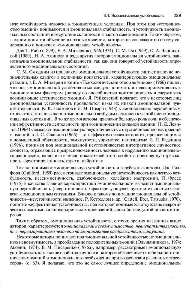 PDF. Эмоции и чувства. Ильин Е. П. Страница 228. Читать онлайн