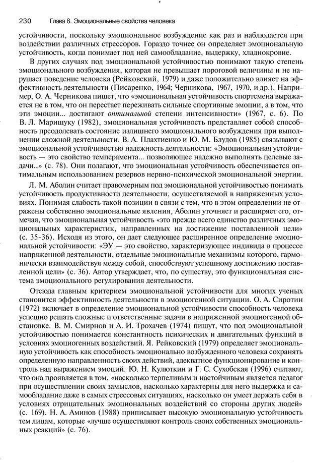 PDF. Эмоции и чувства. Ильин Е. П. Страница 229. Читать онлайн