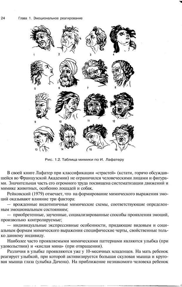 PDF. Эмоции и чувства. Ильин Е. П. Страница 23. Читать онлайн