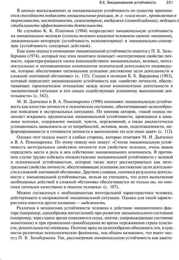 PDF. Эмоции и чувства. Ильин Е. П. Страница 230. Читать онлайн