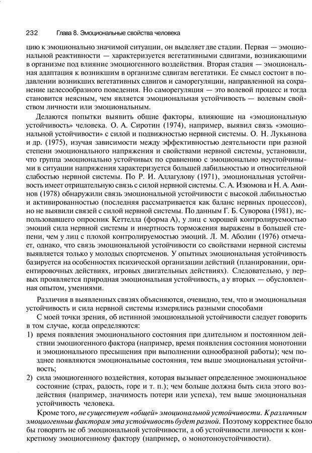 PDF. Эмоции и чувства. Ильин Е. П. Страница 231. Читать онлайн