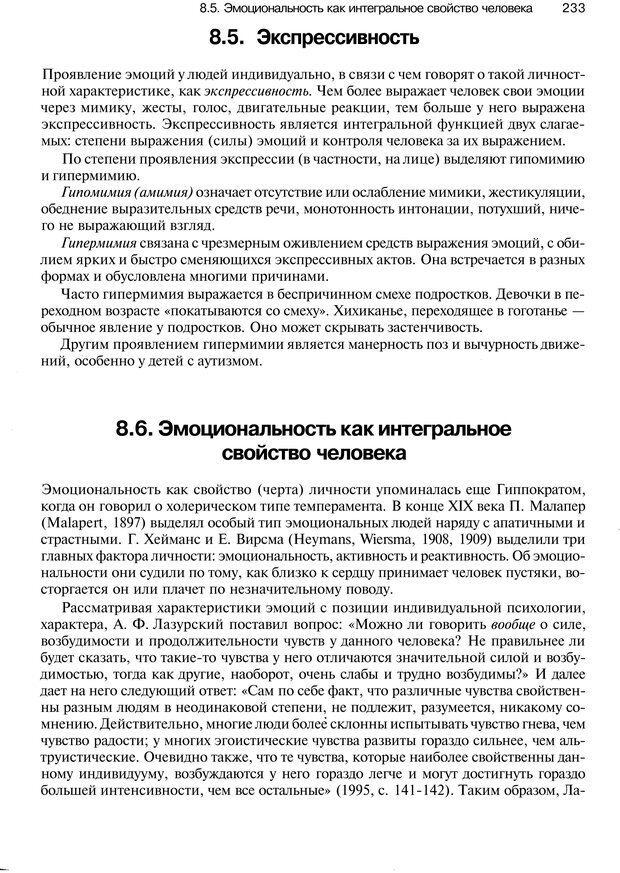 PDF. Эмоции и чувства. Ильин Е. П. Страница 232. Читать онлайн