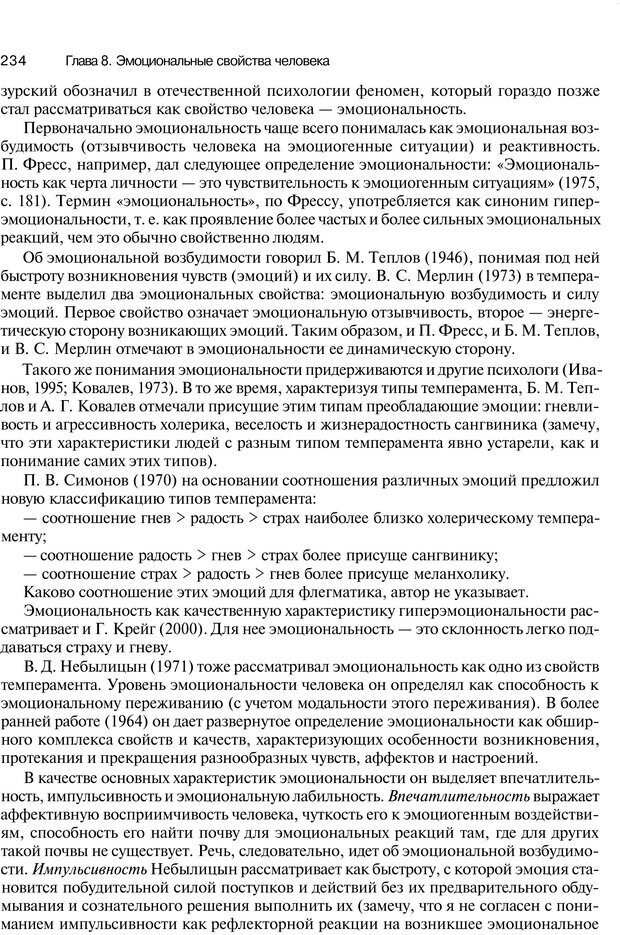 PDF. Эмоции и чувства. Ильин Е. П. Страница 233. Читать онлайн